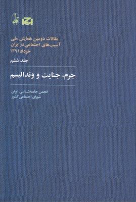 تصویر همایش ملی آسیب های اجتماعی در ایران 6( جرم جنایت و وندالیسم)