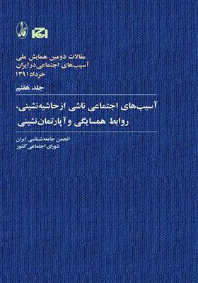 تصویر همایش ملی آسیب های اجتماعی در ایران 7