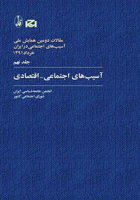 تصویر همایش ملی آسیب های اجتماعی در ایران 9