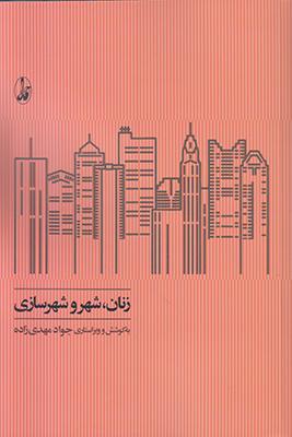 تصویر زنان شهر و شهرسازی