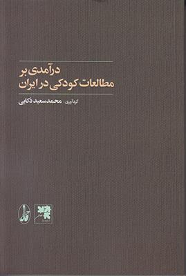 تصویر درآمدی بر مطالعات کودکی در ایران