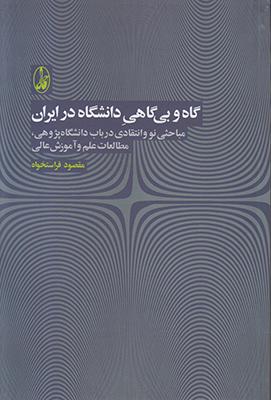 تصویر گاه و بی گاهی دانشگاه در ایران