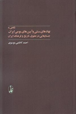 تصویر نگاهی به نهادهای سنتی و آیین های بومی ایران