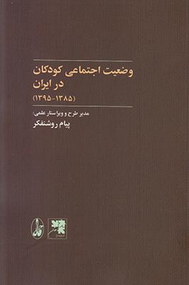وضعیت اجتماعی کودکان در ایران