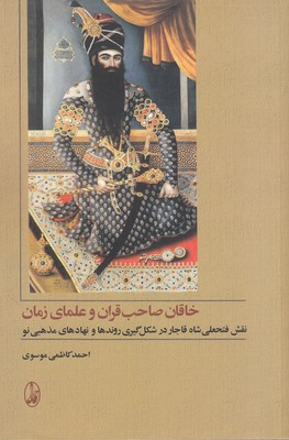 تصویر خاقان صاحب قران و علمای زمان