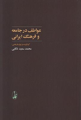 تصویر عواطف درجامعه و فرهنگ ایرانی