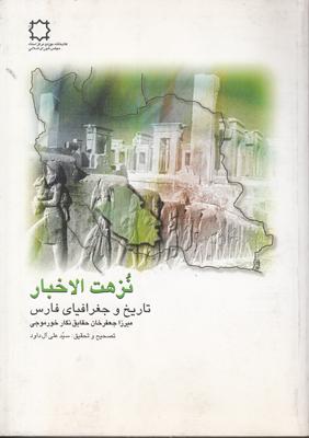 تصویر نزهت الاخبار(تاریخ و جغرافیای فارس