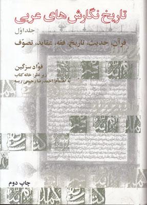 تصویر تاریخ نگارش های عربی(جلد 1)