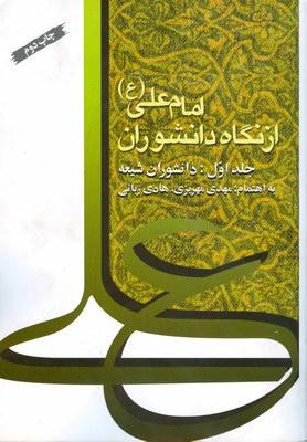 تصویر امام علی از نگاه دانشوران (جلد 1)