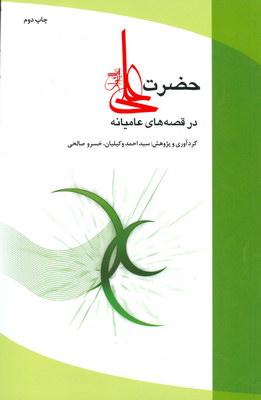 تصویر حضرت علی در قصه های عامیانه