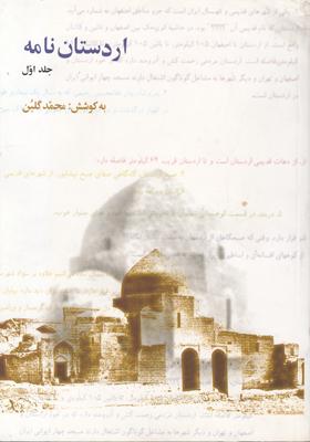 تصویر اردستان نامه(2 جلدی)