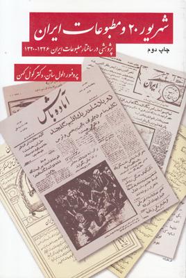 تصویر شهریور 20 و مطبوعات ایران