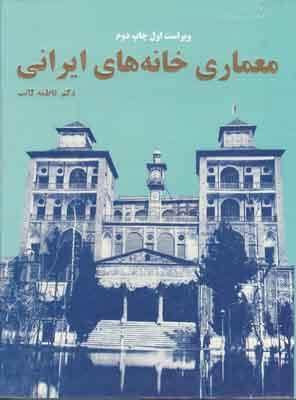تصویر معماری خانه های ایرانی
