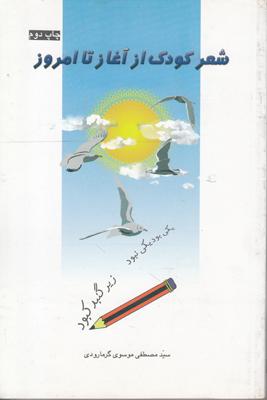 تصویر شعر کودک از آغاز تا امروز