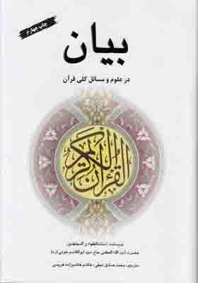 تصویر بیان در علوم و مسائل کلی قرآن