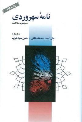 تصویر نامه سهروردی
