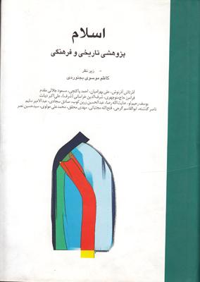 تصویر اسلام پژوهشی تاریخی و فرهنگی