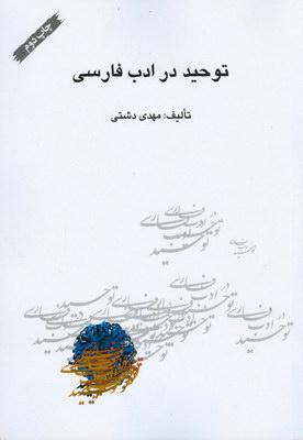 تصویر توحید در ادب فارسی