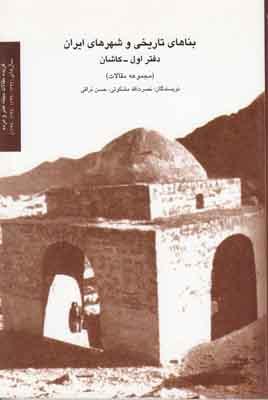 تصویر بناهای تاریخی و شهرهای ایران (جلد 1)