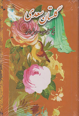 تصویر گلستان سعدی