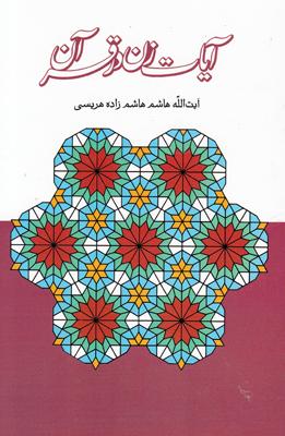 تصویر آیات زن در قرآن