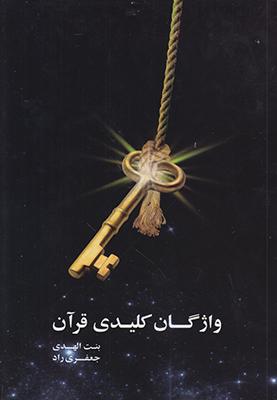تصویر واژگان کلیدی قرآن