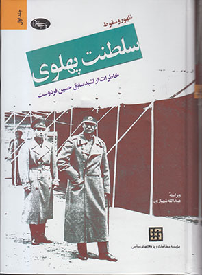تصویر ظهور و سقوط سلطنت پهلوی جلد 1