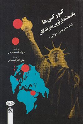 تصویر گورکن ها یک هشدار نوین به زندگان