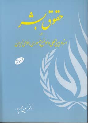 تصویر حقوق بشر در اسناد بین المللی و موضع جمهوری اسلامی ایران