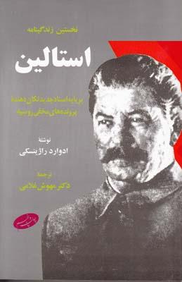تصویر نخستین زندگینامه استالین