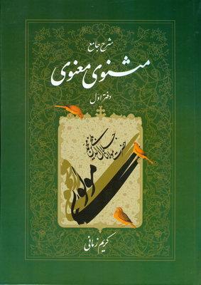 مثنوي معنوي/كريم زماني/ج 1/گ/اطلاعات