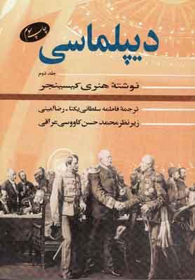 تصویر دیپلماسی (جلد 1)