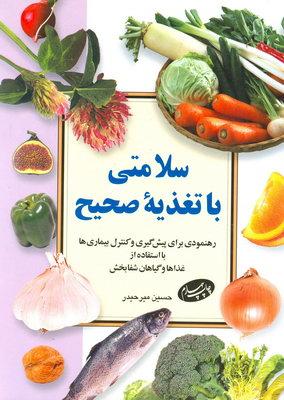 تصویر سلامتی با تغذیه صحیح
