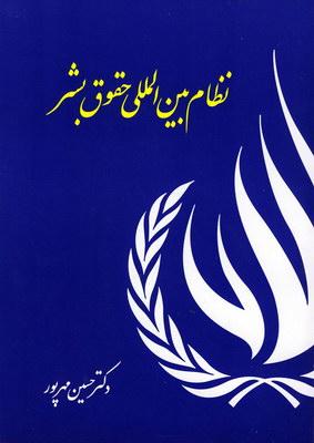 تصویر نظام بین المللی حقوق بشر