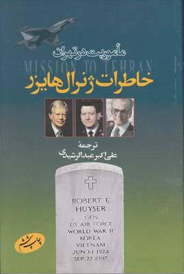 تصویر ماموریت در تهران خاطرات ژنرال هایزر