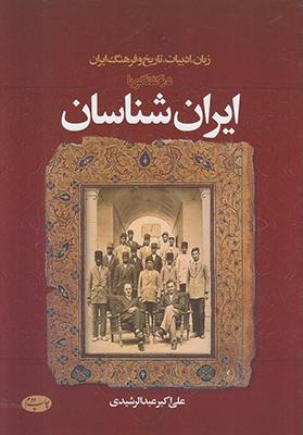 تصویر ایران شناسان