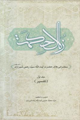 زلال حکمت (2جلدی)