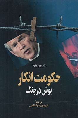 تصویر حکومت انکار