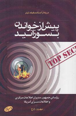 تصویر پیش از خواندن بسوزانید