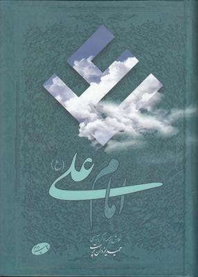 تصویر امام علی