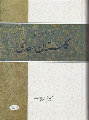 تصویر شرح و ساده نویسی گلستان سعدی