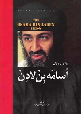 تصویر اسامه بن لادن