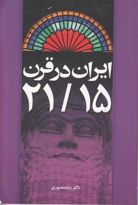 تصویر ایران در قرن 15(21)