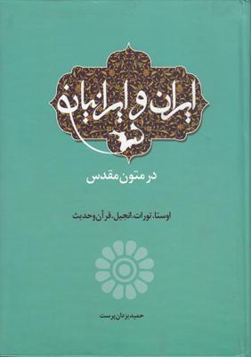 تصویر ایران و ایرانیان در متون مقدس