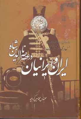 تصویر ایران و ایرانیان در عصر ناصرالدین شاه