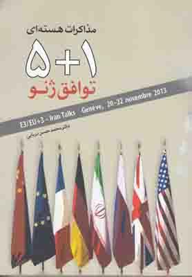 تصویر مذاکرات هسته ای 1+5 توافق ژنو