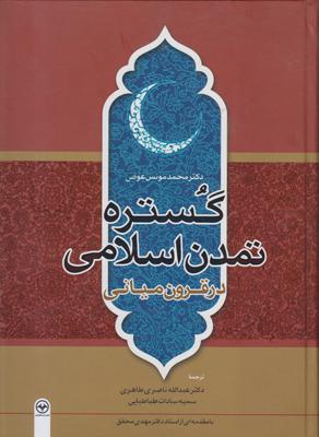 تصویر گستره تمدن اسلامی