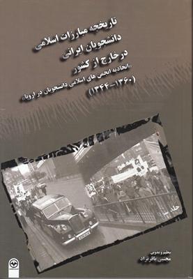 تصویر تاریخچه مبارزات اسلامی دانشجویان ایرانی در خارج از کشور جلد3