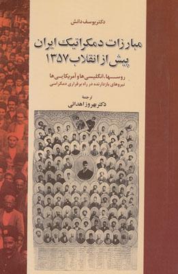تصویر مبارزات دمکراتیک ایران پیش از انقلاب 1357