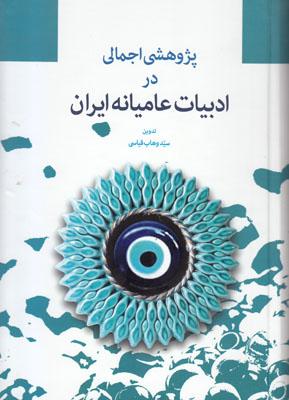 تصویر پژوهشی اجمالی در ادبیات عامیانه ایران